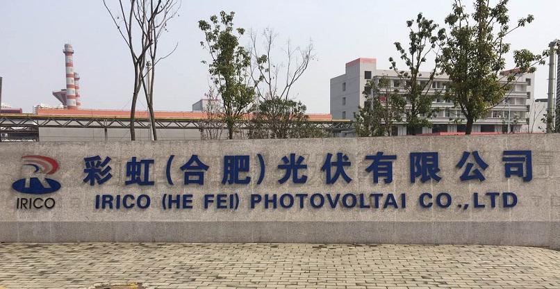 合肥彩虹光伏产业园