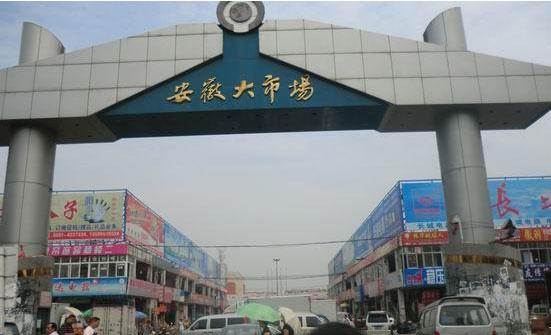 合肥安徽商品批发大市场